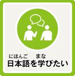 日本語を学びたい