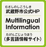 武蔵野市公式HP Multilingual Information(多言語情報サイト)