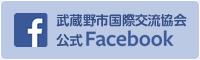 武蔵野市国際交流協会 公式Facebook