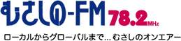 むさしの-FM 78.2