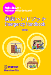 We'll Prepare for Major Earthquake Emergency Handbook 2013 (Musashino City)