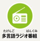 多言語ラジオ番組