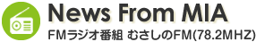 News From MIA FMラジオ番組 むさしのFM(78.2MHz)