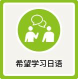 希望学习日语