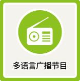 多语言广播节目News from MIA