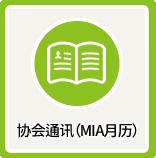 协会通讯(MIA月历)