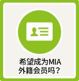 希望成为MIA外籍会员吗?