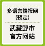武藏野市官方网站多语言情报网(预定)