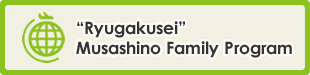 """Ryugakusei"" Musashino Family Program"