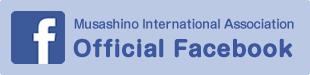 Musashino International Association Official Facebook