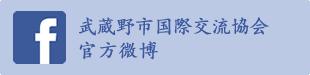 武藏野市国际交流协会 官方微博