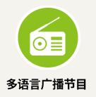 多语言广播节目